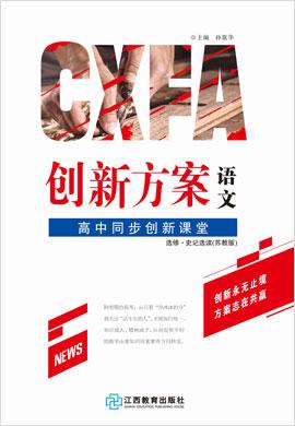 【创新方案·高中同步创新课堂】2020-2021学年高中语文选修史记选读(苏教版)