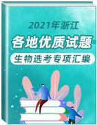 2021年浙江高中选考生物各地优质试题专项汇编