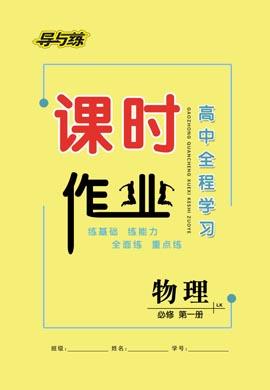 新教材高中物理必修第一册【导与练】高中全程学习课时作业(鲁科版)