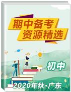 广东地区初中历年上学期期中真题及备考资源精选