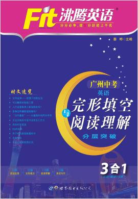 2021中考【沸騰英語】完形填空與閱讀理解分層突破(廣州專版)