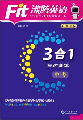 2021九年級【沸騰英語】中考限時訓練(3合1) (廣西專版)
