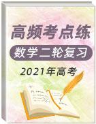 2021年高考數學二輪復習高頻考點練