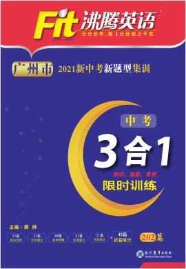 2021九年級【沸騰英語】中考限時訓練(3合1) (廣州專版)
