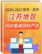江苏地区2020年秋季学期初中同步备课资料严选