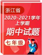 浙江省各地区2020-2021学年七年级上学期期中考试真题卷汇总