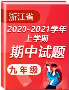 浙江省各地区2020-2021学年九年级上学期期中考试真题卷汇总
