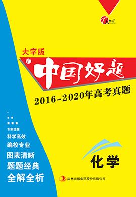 【天智达 中国好题】2016-2020年高考真题化学