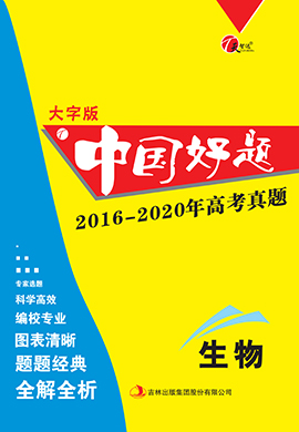 【天智达 中国好题】2016-2020年高考真题生物
