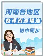 河南省2020-2021学年初中同步备课资源精选