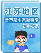 江苏省近年初中英语段考试卷专项汇编