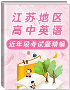 江苏省近年高中段考英语试卷专项汇编