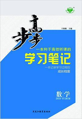 (课件)2020-2021学年高一新教材数学必修第一册【步步高】学习笔记(北师大版)