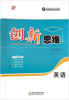 2020-2021學年新教材高中英語必修第一冊【創新思維】同步AB卷(外研版)