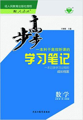 (課件)-2020-2021學年高一新教材數學必修第一冊【步步高】學習筆記(人教B版)