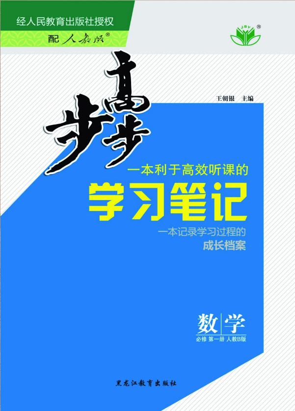 (導學案)-2020-2021學年高一新教材數學必修第一冊【步步高】學習筆記(人教B版)