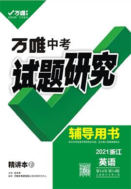2021【萬唯中考】浙江試題研究精講本英語