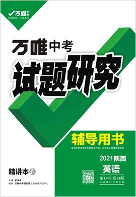 2021【萬唯中考】陜西試題研究精講本英語