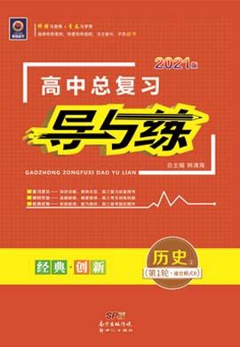 2021高考历史一轮复习【导与练】高中总复习第1轮(通史B版)