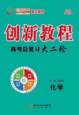2021高考化学【创新教程】大二轮高考总复习