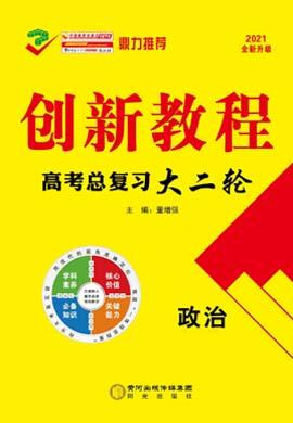 2021高考政治【创新教程】大二轮高考总复习