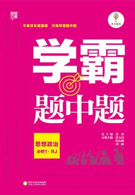 2019-2020学年高中政治必修1经纶学典【学霸题中题】(人教版)