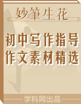 【妙笔生花】初中写作指导及作文素材精选