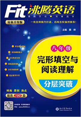 2020廣州八年級【沸騰英語】完形填空與閱讀理解分層突破(3合1)