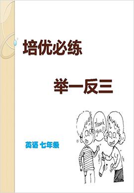 七年級英語【培優必練舉一反三】