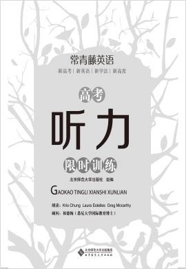 高考全冊常青藤英語【聽力限時訓練】模擬優選52套