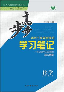 2019-2020学年高中新教材化学第一册【步步高】学案导学与随堂笔记(人教版)(word)