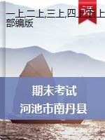 【真题】广西河池市南丹县语文一-六年级第一学期期末教学质量检测 2020-2021学年(人教部编版,含答案)