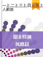 【真题】湖南省湘西土家族苗族自治州凤凰县数学一-六年级第一学期期末检测 2020-2021学年(人教版,含答案)