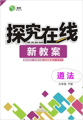 【探究在线】九年级下册道德与法治备课资源新教案(教师专享)