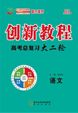 2021高考语文【创新教程】大二轮高考总复习学习讲义