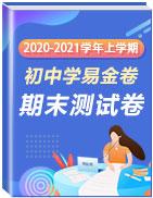 学易金卷:2020-2021学年初中上学期期末测试卷