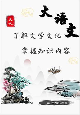【姜广平大语文】中小学语文文化文学常识:人文知识综合创优卷