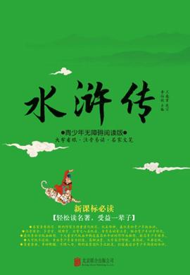青少年无障碍阅读版:《水浒传》