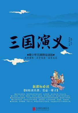 青少年无障碍阅读版:《三国演义》