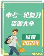湖南省2021年中考一轮复习资源大全