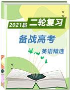 2021年高考英语二轮复习精选资源(12月)