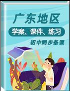广东地区初中同步备课精选(学案+课件+练习)