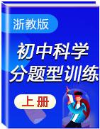 2020-2021学年初中科学上学期分题型训练(浙教版)