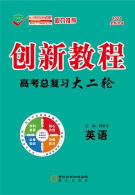 2021高考英语【创新教程】大二轮高考总复习课时训练
