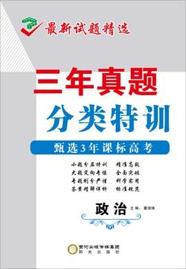 【创新教程】2018-2020三年高考真题政治分类特训