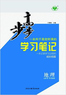 (导学案)2020-2021学年高一新教材地理必修第一册【步步高】学习笔记(鲁教版)