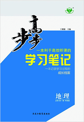 (导学案)2020-2021学年高一新教材地理必修第一册【步步高】学习笔记(中图版)