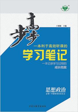 (导学案)2020-2021学年高一新教材政治必修第一册【步步高】学习笔记(统编版,浙江专用)