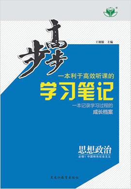 (导学案)2020-2021学年高一新教材政治必修第一册【步步高】学习笔记(统编版)