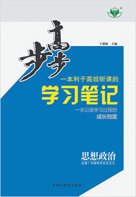 (课件)2020-2021学年高一新教材政治必修第一册【步步高】学习笔记(统编版)